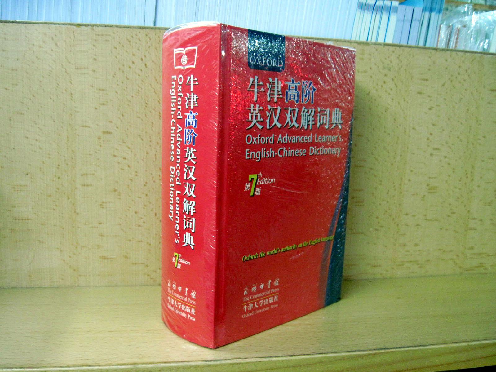 牛津高阶英汉�:)��(�X[_牛津高阶英汉双解词典电脑版下载_牛津高阶英汉双解词典下载