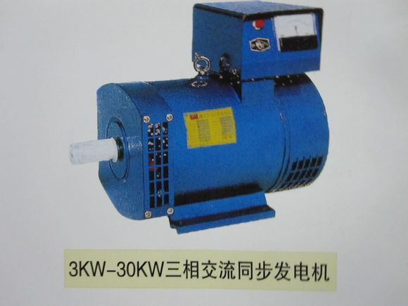 3kw-30kw三相交流同步发电机