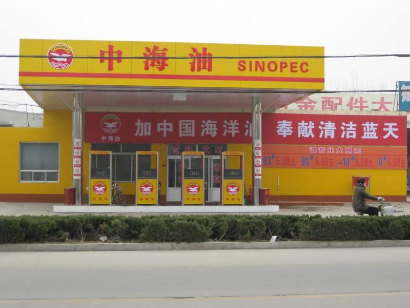 中海油标志中海油logo中海油加油站;
