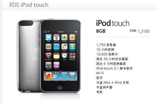 出售i pod touch 8g