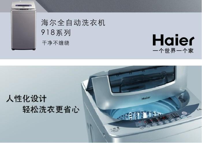 海尔全自动波轮洗衣机xqb60-z918 fm