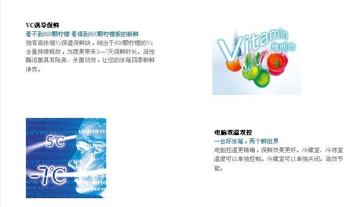 海尔冰箱 bcd-216sdx售价:2599