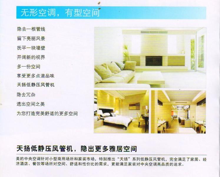 美的kfr-65t3w/d-c 美的家用中央空调
