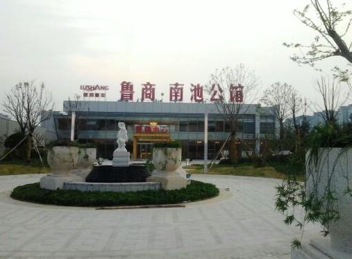 鲁商南池公馆