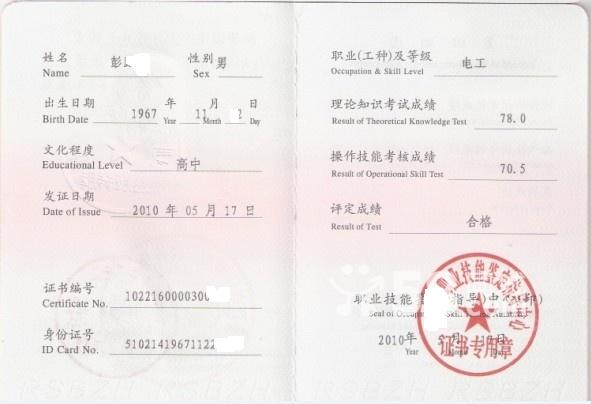 电工培训简章 川大科技园职业技能培训学院电工专业
