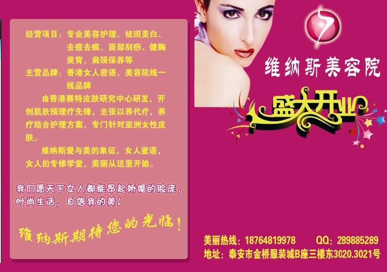 美容院开业活动方案-美容活动方案设计图片