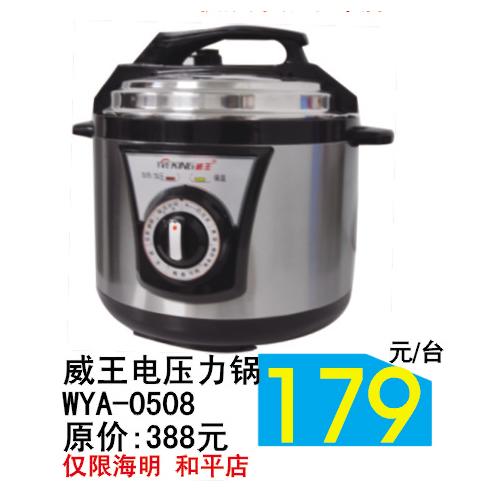 威王电压力锅wya-0508