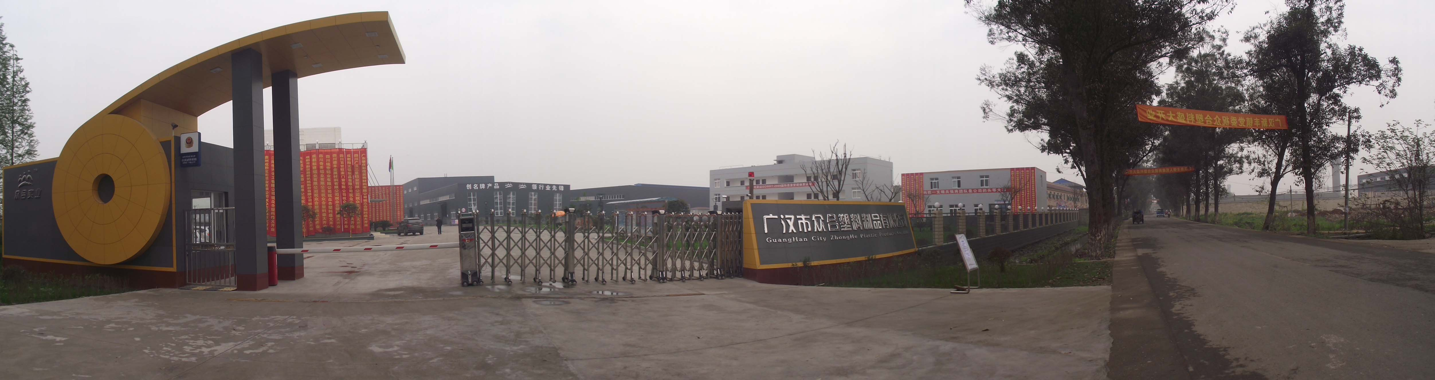 广汉众合塑料制品有限公司招操作工