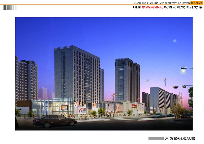 临朐中央商务区