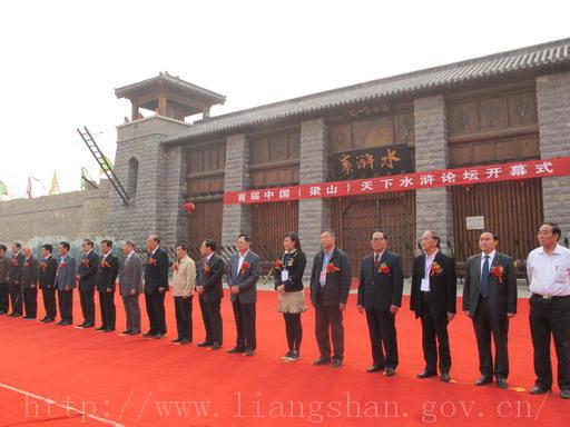 """水浒文化研究会联合举办的""""天下水浒论坛""""在水泊梁山风景区高清图片"""
