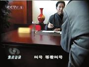 """假""""神医""""3小时望诊254人 头衔资历不靠谱"""