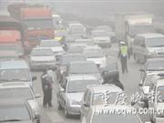 重庆大雾高速全线关闭致堵车数公里