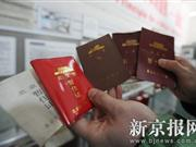 北京26载暂住证时代走近尾声