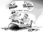 """手机""""飞行模式""""不能在飞机上使用 遭市民质疑"""