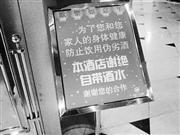 武汉称为食品安全谢绝自带酒水 省消委介入调查