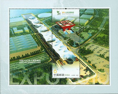 2010上海世博会邮票介绍,上海世博园邮票