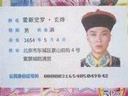 康熙皇帝也有身份证? 小学周边店铺销售火爆