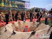 """中国最大的""""民族公墓群""""在寻甸县奠基"""