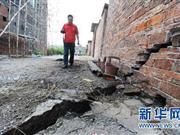 广西来宾地陷继续扩大 暴雨后轻微地震(图)
