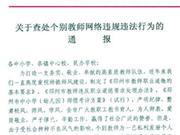 江苏邳州3位教师因辱骂领导被拘详情曝光