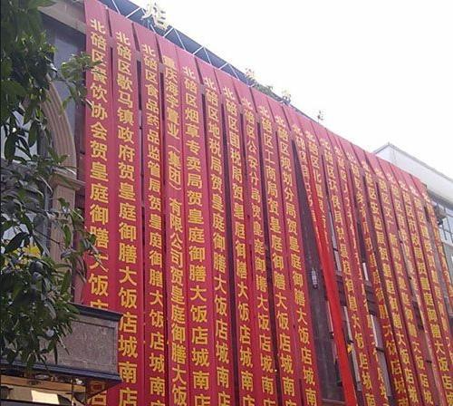 重庆一酒店开业 挂多个政府部门祝贺条幅