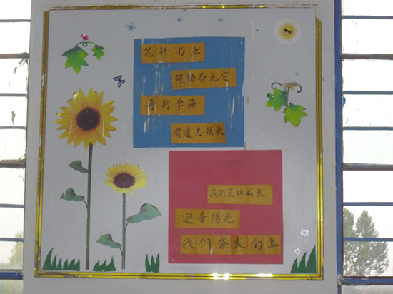 小学教室墙壁设计图展示