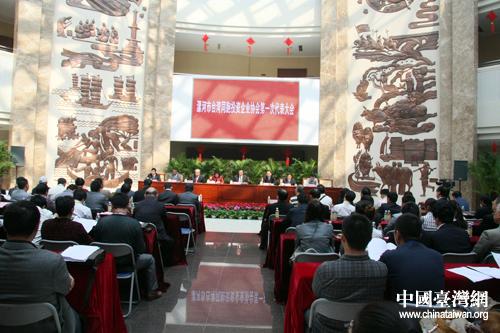 河南省漯河市台资企业协会今日正式成立(图)