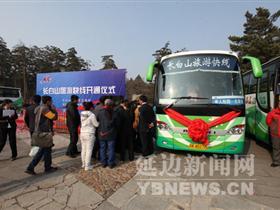 长白山旅游快线10月20日正式开通