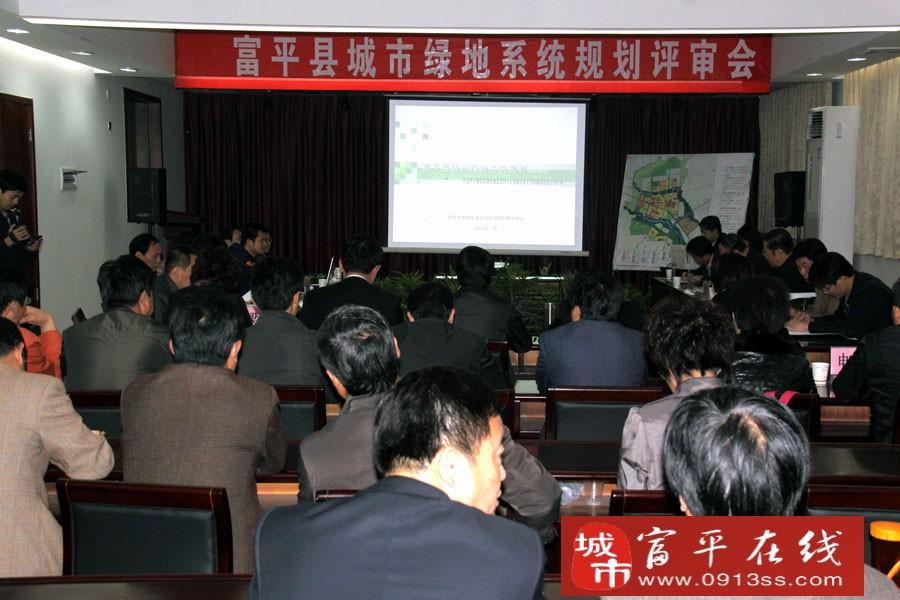 富平县城总体规划规划图
