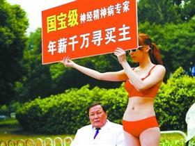"""三点式女子举牌叫卖""""神医""""引路人围观(图)"""