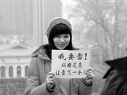 女子发帖求雪 称郑州如下雪愿以裸还愿(图)