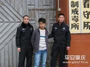 怀集:网警寒夜抓逃犯