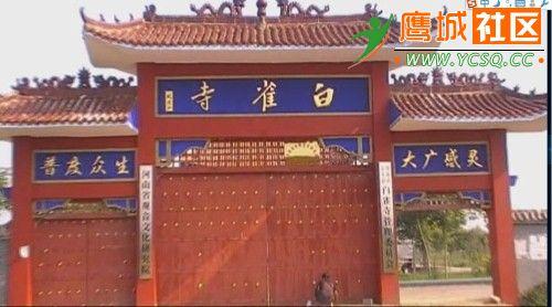 平顶山宝丰县白雀寺高清图片