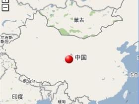 青海兴海县发生3.5级地震 震源深度为6千米