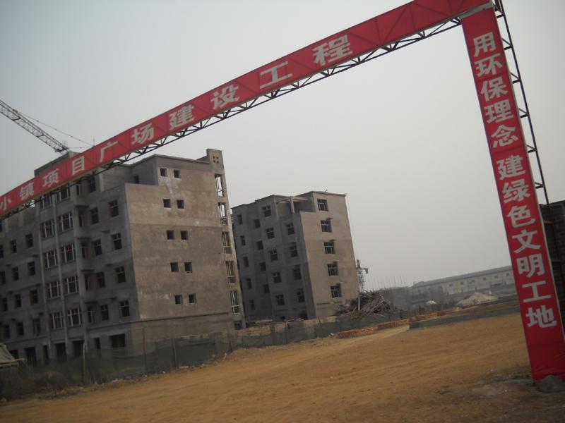 高邑县千秋小镇全面进入装修阶段