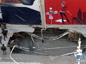 南京闹市区一处道路发生塌陷 未造成人员伤亡