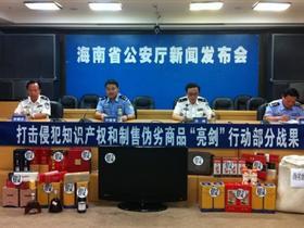 大批假冒国际名牌商品被海南警方缴获