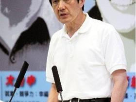 马英九今举行就职3周年记者会 细数上任后政绩