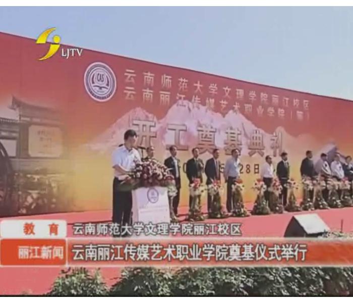 云师大文理学院丽江校区奠基仪式举行