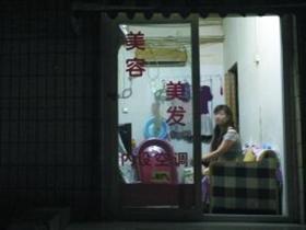 北京共有发廊足疗场所9500家 严查无理发工具发廊