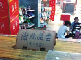 学校超市试吃瓜子吃一罚百 另设有众多罚款规定