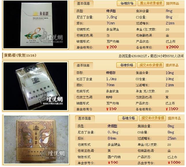 庐山香烟价格表图图片