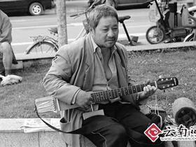 昆明老汉120元自制电吉他 街头弹唱博掌声(图)