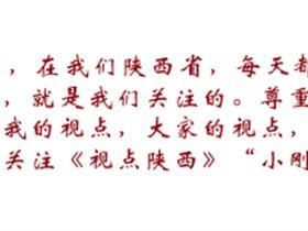 小刚视点:切勿误导游客 是洽(hé)川还是洽(qià)川?