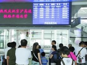 京沪高铁三天两次断电停运 均与供电设备有关