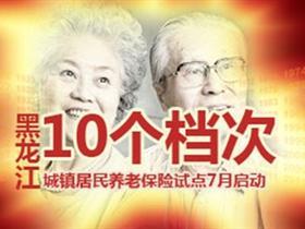 黑龙江城镇居民养老保险试点7月启动 分10个档次
