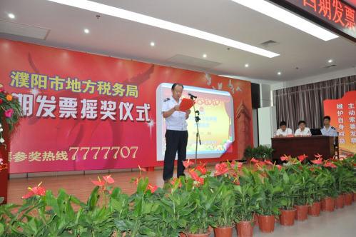 市地税局党组书记,局长王瑞光最后做总结讲话.