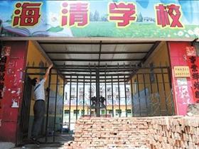 北京一学校大门被砌墙封堵 学生被迫放假