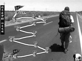 大学生分文未花走遍中国 历时25天搭车70辆(图)