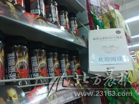 超市为咖啡做宣传货架挂上咖啡说明书